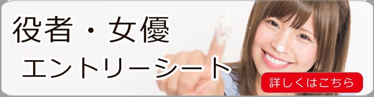 役者・女優 エントリーシート