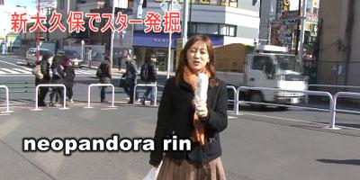 3月1日配信/NEO PANDRA Rin